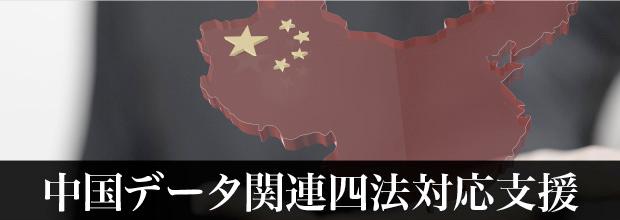 中国データ関連四法対応支援
